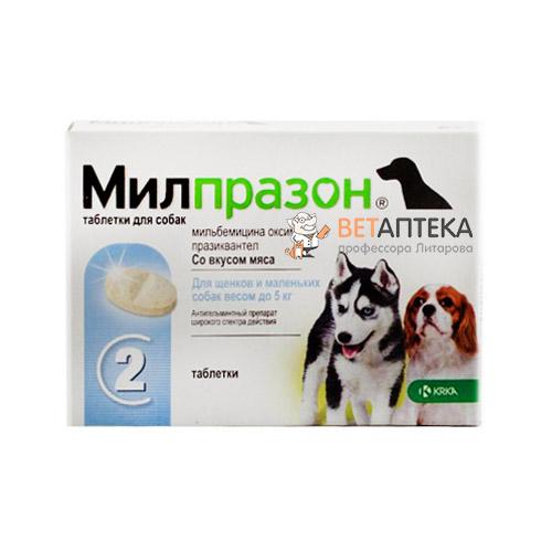 Милпразон для щенков и собак до 5кг блистер 2 таблетки KRKA
