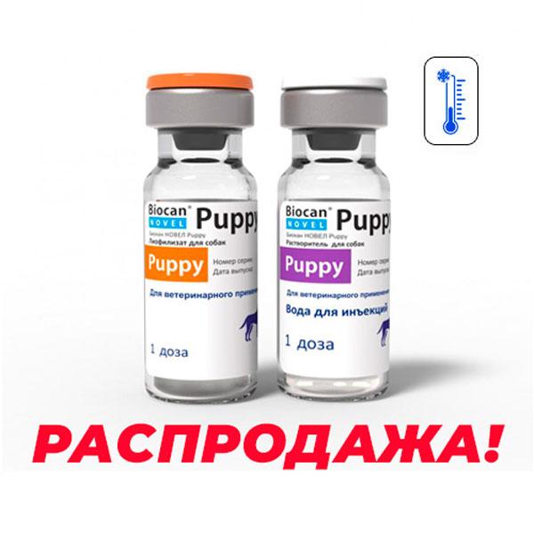 Вакцина Биокан Новел PAPPY BioVeta 1 доза Чехия срок 02.2021